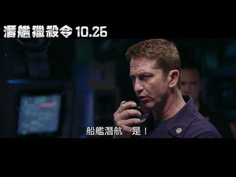 【潛艦獵殺令】官方正式預告