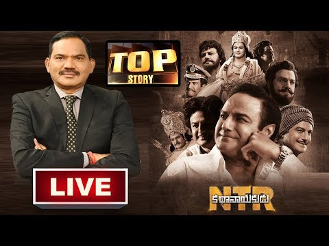 NTR Biopic Special Debate | Top Story With Sambasiva Rao | TV5 LIVE