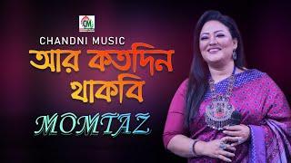 Momtaz - Ar Kotodin Thakbi - Album Momtaz Er Murshidi - Chandni Music