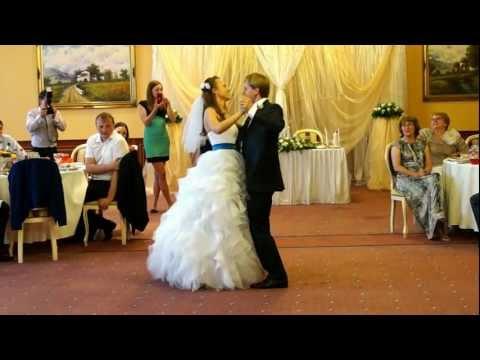 Романтический первый танец видео