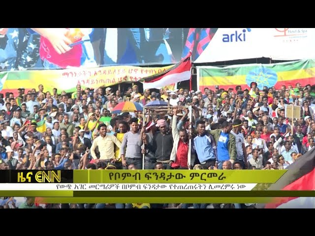 Ethiopia: Latest Ethiopian News, June 25/2018 - ENN News