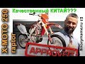 ХОРОШИЙ б/у КИТАЙСКИЙ Мотард x-moto Raptor