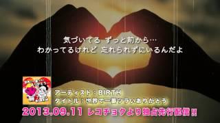 1300万再生突破記念!!セツナすぎる涙の失恋ソング!!【歌詞】世界で一番ツラいありがとう/BIRTH