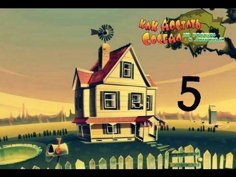 Прохождение игры Как достать соседа 5 - Из России с любовью (5 серия)