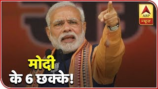 Modi's 6 Trump Cards Which May Bring Victory To BJP In 2019 | Master Stroke | ABP News