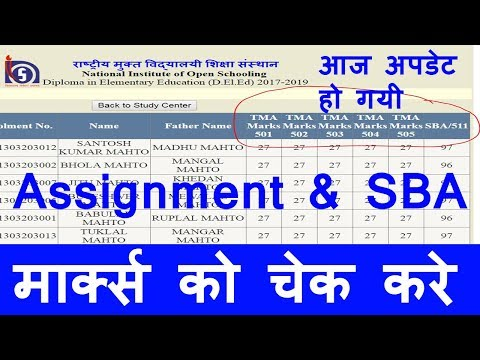 Assignment & SBA Marks अपडेट  हो गयी check on website  step by step
