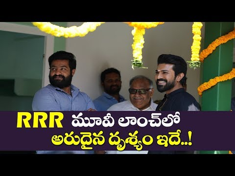 RRR Movie Massive Movie Launch Exclusive Unseen Video | NTR,Ramcharan| SS Rajamouli | Chiranjeevi