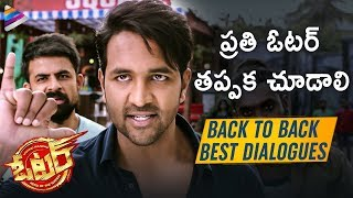 Voter Movie Back To Back Dialogues | Manchu Vishnu | Surabhi | Thaman S | 2019 Latest Telugu Movies