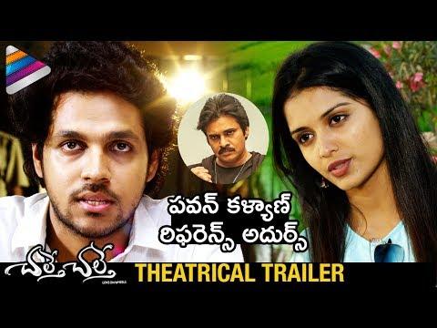 Chalte Chalte Theatrical TRAILER | Vishwadev | 2018 Latest Telugu Movie Trailers | Telugu FilmNagar thumbnail