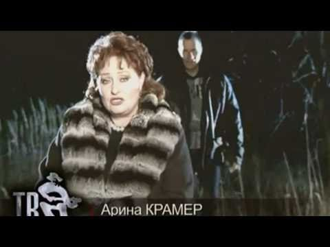Крамер Арина - Спецназ