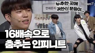 Comedy Big League 칼군무돌 인피니트 ′16배속′ 댄스도 가능? 180114 EP.247