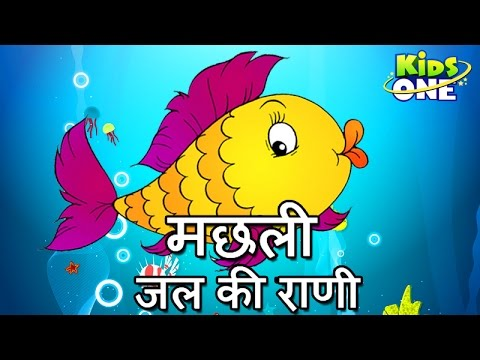Machli Jal Ki Rani Hai || Animated Nursery Rhymes video