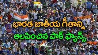 Asia cup 2018: Pak Fans Singing Indian National Anthem Goes Viral | Oneindia Telugu