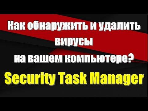Тормозит компьютер windows 10 глючит ❓ Быстрое удаление вирусов Security Task Manager