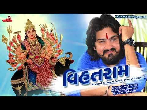 Vijay Suvada - Vihat Ram | Raghav Digital | Vihat Maa New Gujarati  Song 2017