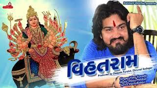 Vijay Suvada Vihat Ram | Raghav Digital | Vihat Maa New Gujarati Song 2017