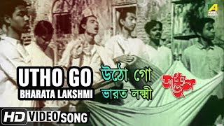 Utho Go Bharata Lakshmi | Apan Jan | Bengali Movie Patriotic Songs | Shyamal Mitra