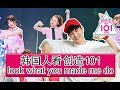 《創造101-Look What You Made Me Do》韓國人的反應如何?: Korean React To Produce101 : 创造101韩国人的反应如何?【朴鸣】