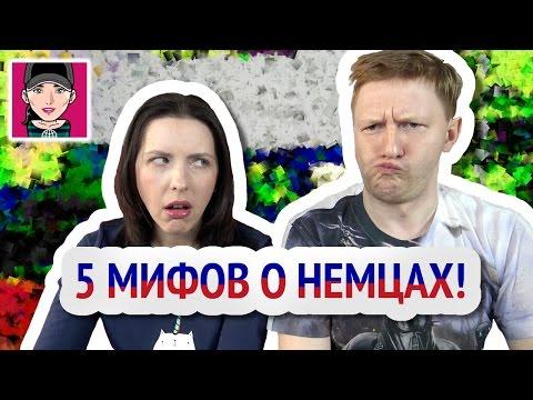 """5 Мифов о Немцах! / Германия / Немцы /Канал """"Русская Европейка"""""""