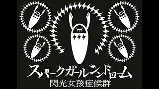 スパークガールシンドローム   歌ってみた【りぶ】中文字幕