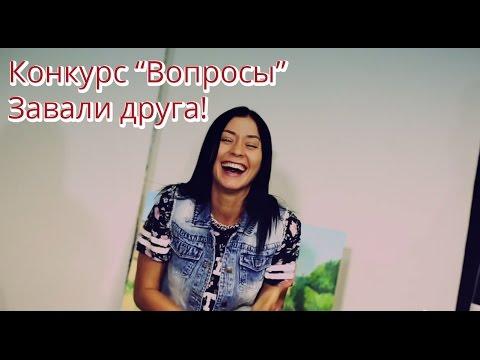 Конкурс для вечеринки Вопросы  от Smartyparty.ru