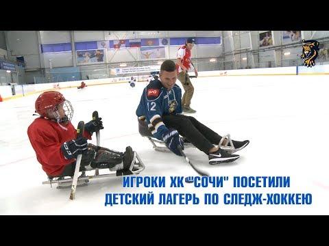 """Игроки ХК """"Сочи"""" посетили лагерь по следж-хоккею в Сочи / """"I play sledge hockey!"""""""