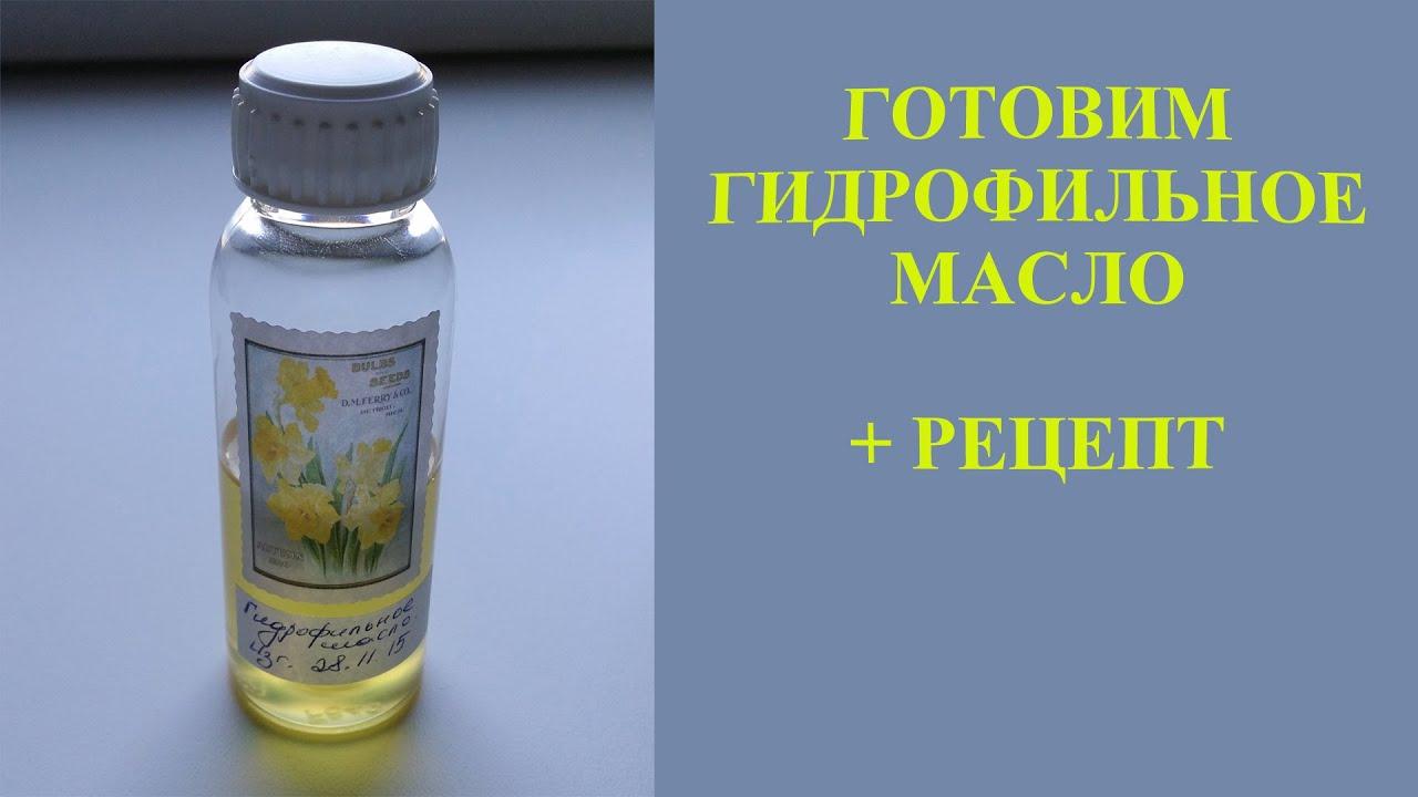 Рецепт гидрофильное масло своими руками