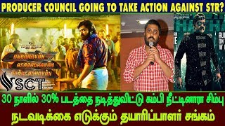 Will Producer Council going to take action against #STR? | #AAA issue |KEGnanavelRaja