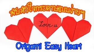 วิธีพับหัวใจ Origami Easy Heart--TooNIDEA