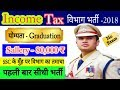 Income Tax Department || भर्ती -2018 || Selection Process #Cut Off #Best books #Govt Job #BoranSir