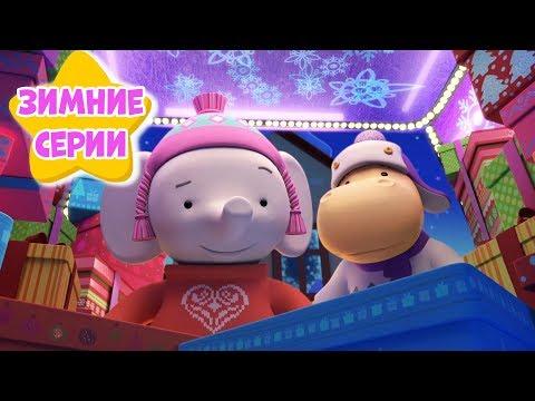 Сборник зимних серий! - Тима и Тома 🐘! - Мультики для детей.