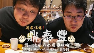 遊客必看!來鼎泰豐點什麼?!稽查1200的松露炒飯|What should you order at Din Tai Fung【民生調查局#19】