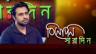 বিনোদন সারাদিন (আড্ডাবাজি) | জিয়াউল ফারুক অপূর্ব | Binodon Saradin Addabazi | Ziaul Faruq Apurbo