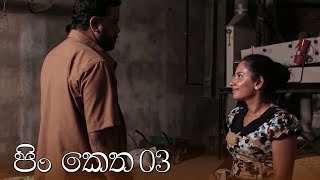 Pin Ketha | Episode 03 - (2021-02-27)