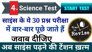 Science GK |Science in hindi |science question answer|science quiz|most imp quiz science|study91