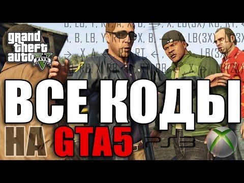 Все читы (коды) на GTA 5 [PS3, PS4, Xbox One, Xbox 360]