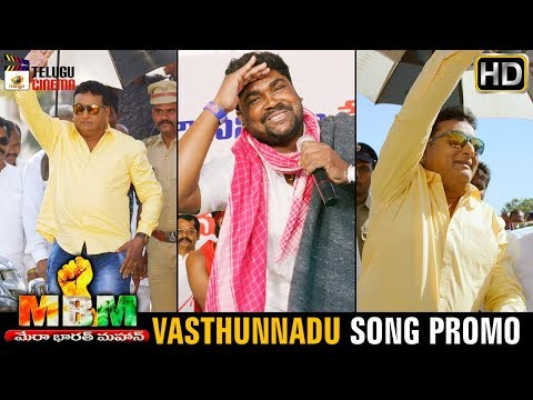 Vasthunnadu Song Promo | Mera Bharath Mahan Movie Songs | Akhil Karthik | Priyanka Sharma | #MBM
