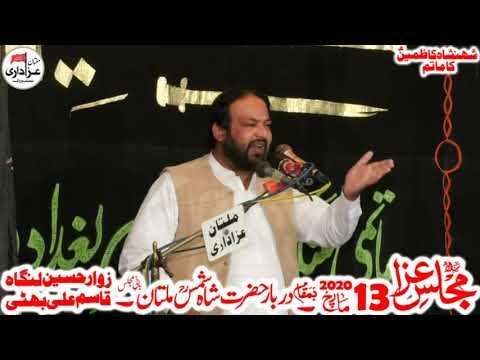Allama Syed Alamdar Hussain Naqvi I Majlis 13 March 2020 I Darbar Shah Shams Multan