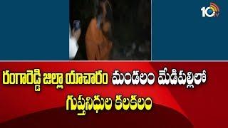 గుప్తనిధులు ఉన్నాయని..- 4 Persons Excavation for Gupatha Nidulu - Yacharam - Ranga Reddy  - netivaarthalu.com