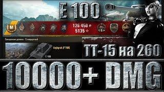 Е 100 ЛБЗ ТТ-15 НА 260 (евро сервер). Священная долина - лучший бой E 100 World of Tanks.