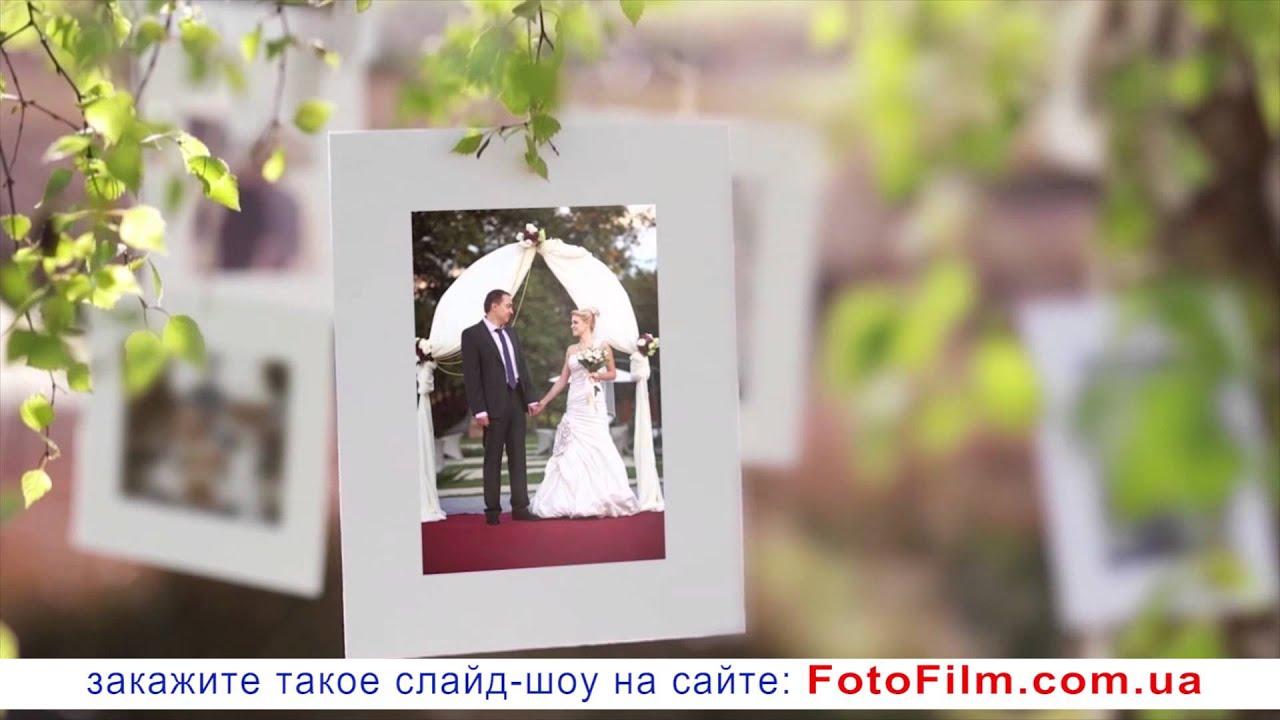 Слайд из фото для свадьбы