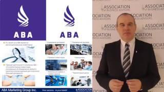 "ABA Marketing Group - финансовый продукт ""First"""