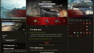 """ТТ-5 на StuG IV """"Вижу цель!"""" ЛБЗ World of Tanks"""