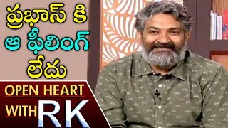 Director SS Rajamouli About Prabhas | Open Heart With RK