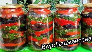 Сногсшибательный Салат из Баклажанов на Зиму/ Обязательно приготовьте!!!