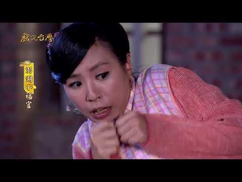 台劇-戲說台灣-澎湖小福官-EP 05