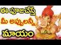Download ఈ పూజ చేస్తే అప్పులు భాదపోయి || ధన సంపద పెరుగుతుంది  || Relation Between Lord Vinaya And Money in Mp3, Mp4 and 3GP