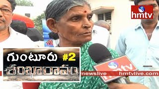 Guntur Shankaravam #2 | Tullur Villagers Facing Problems With Lack Of Facilities | hmtv