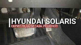 Hyundai Solaris. Скрип педали газа. Решение. Солярис. Отзыв