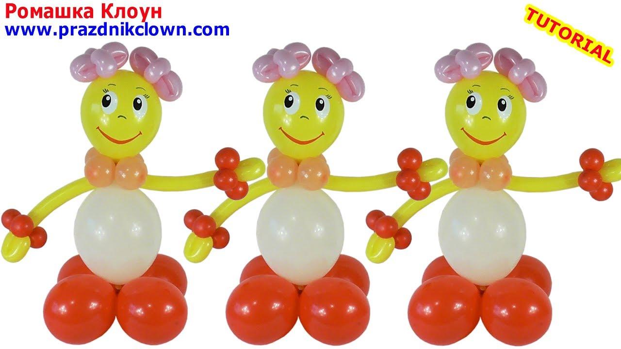 Клоун из шаров своими руками пошаговая инструкция 318